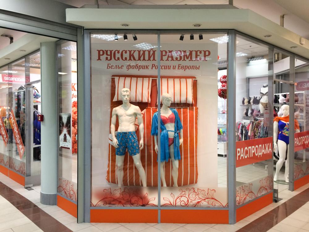 Магазины женского белья русский размер в спб стабилизатор напряжения для бытовой техники в дом